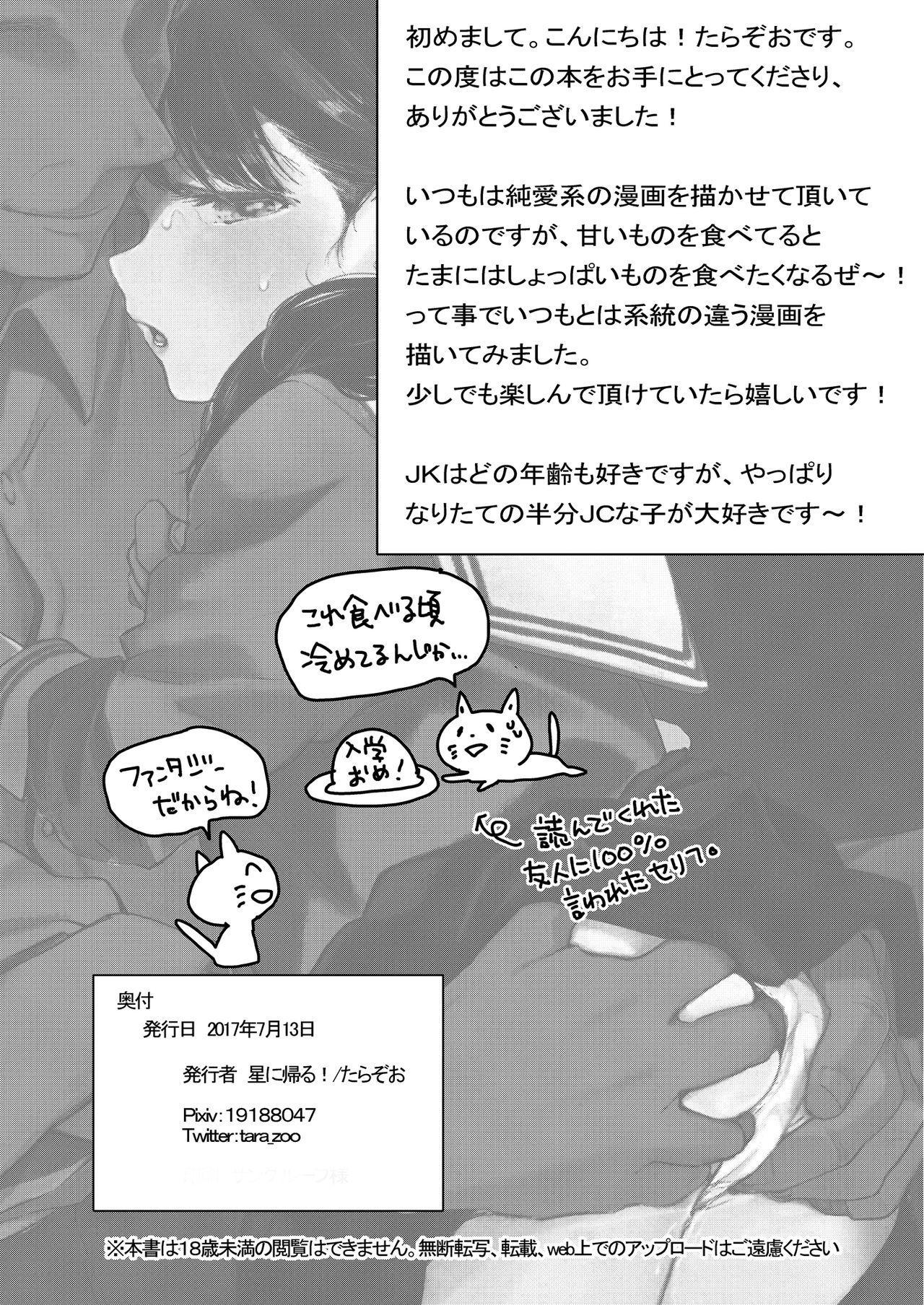 Oji-san to. 26