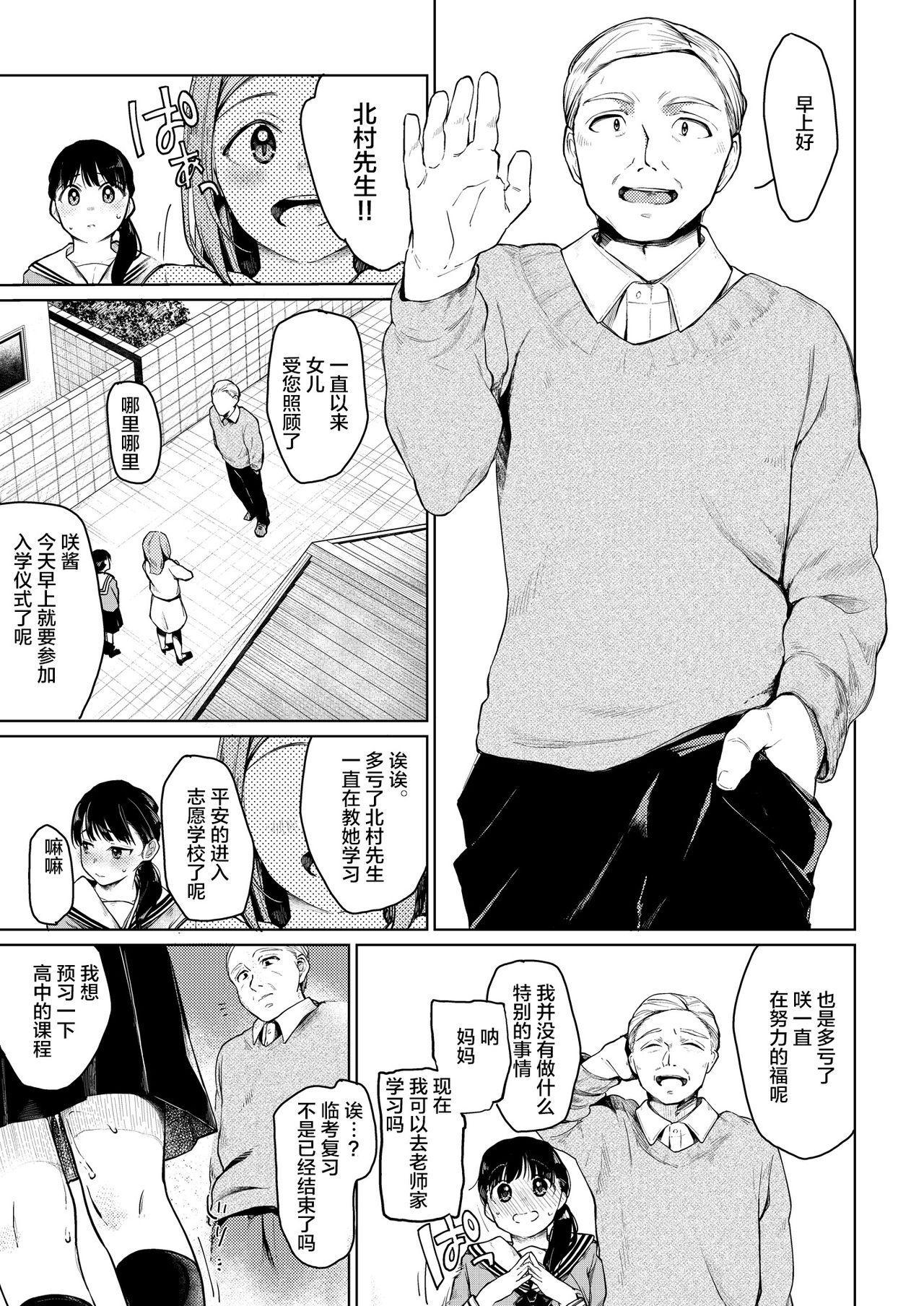 Oji-san to. 5
