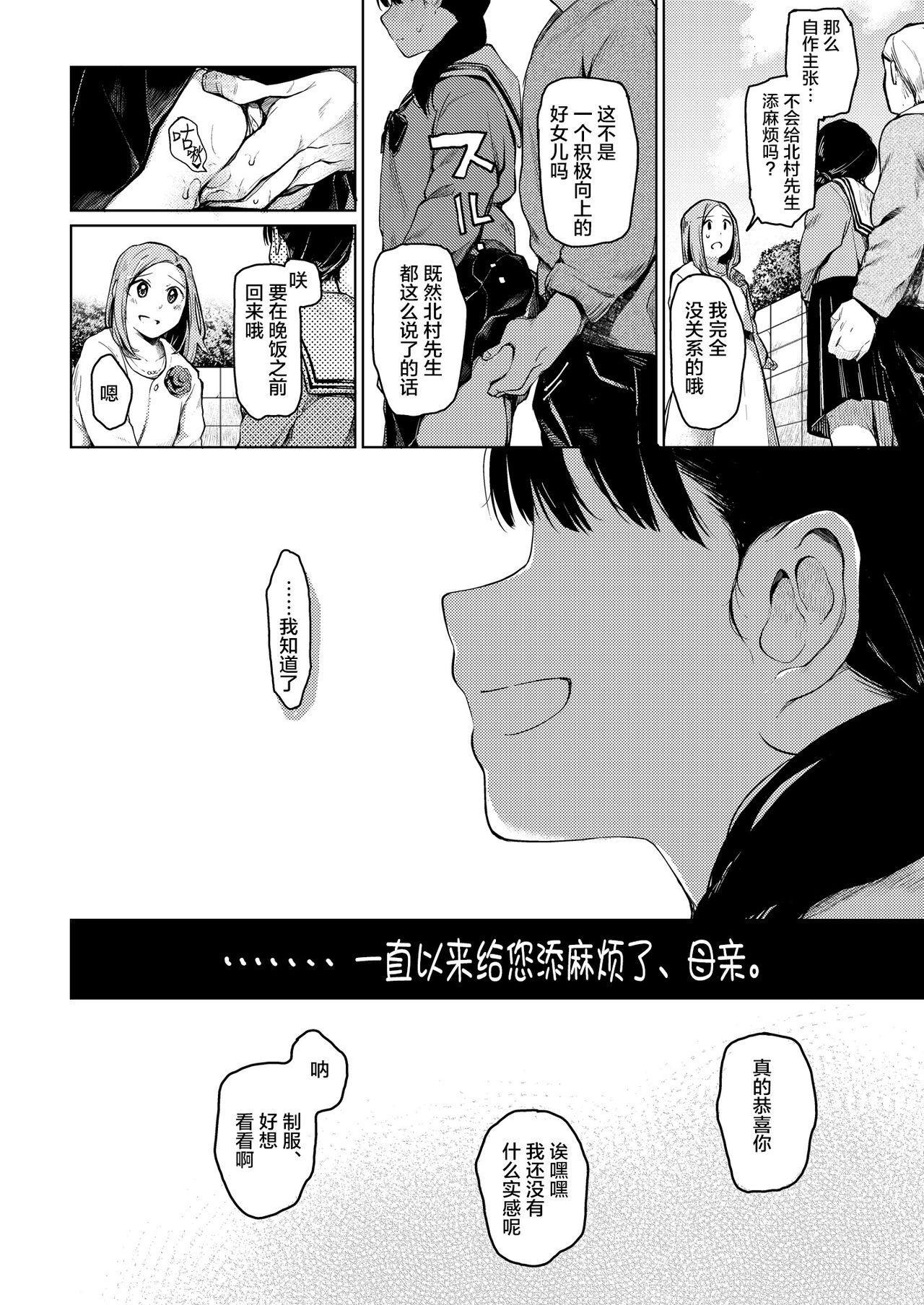 Oji-san to. 6