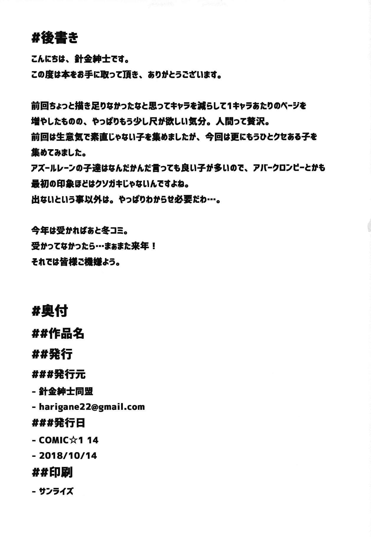 Douyara Wakarase ga Hitsuyou na You da na! 30