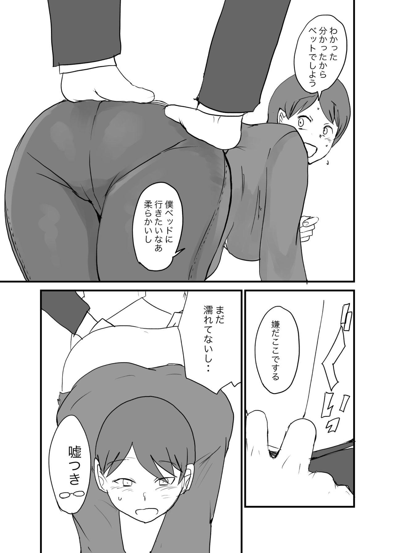 Danjo Gyakuten Ninkatsu 2 9