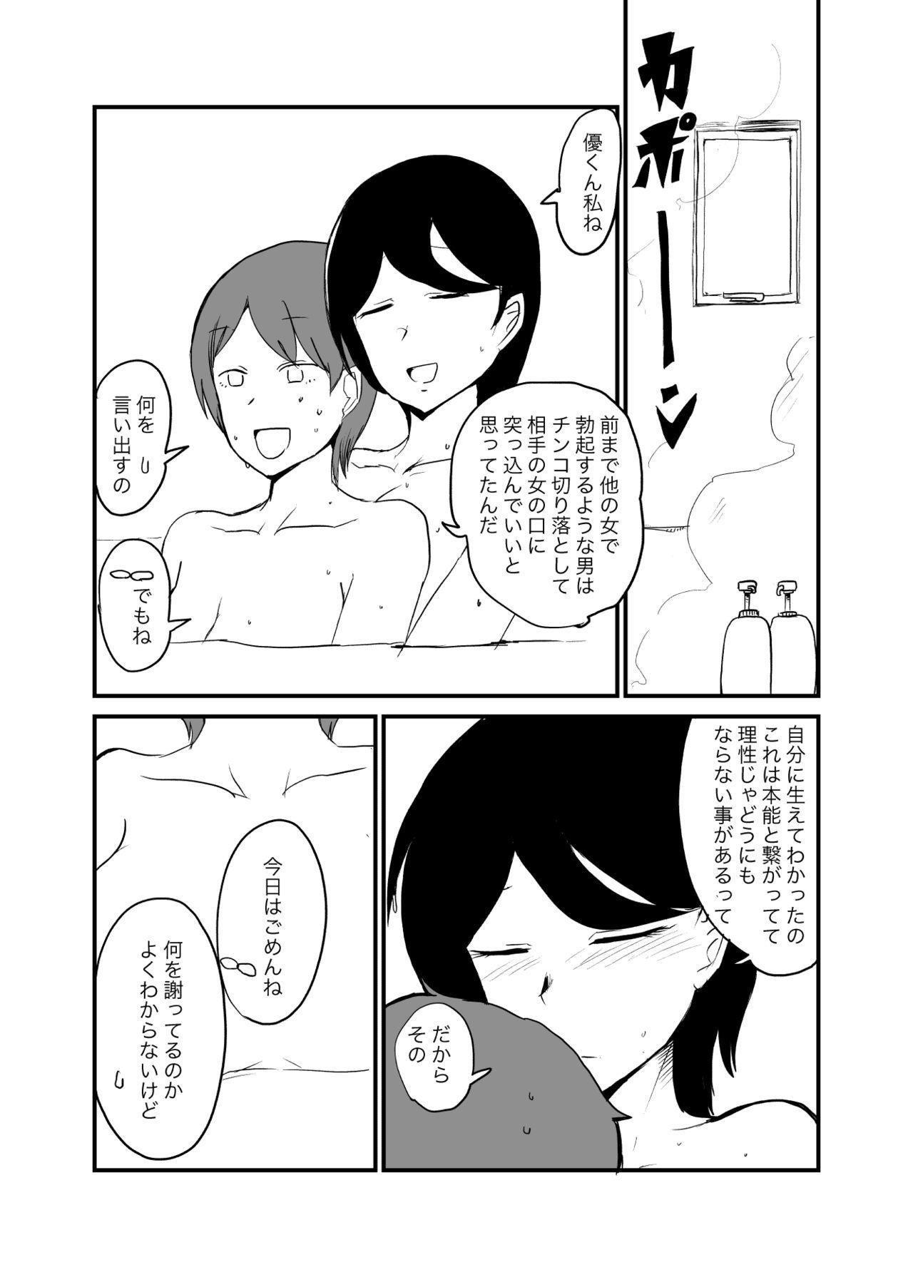 Danjo Gyakuten Ninkatsu 2 18