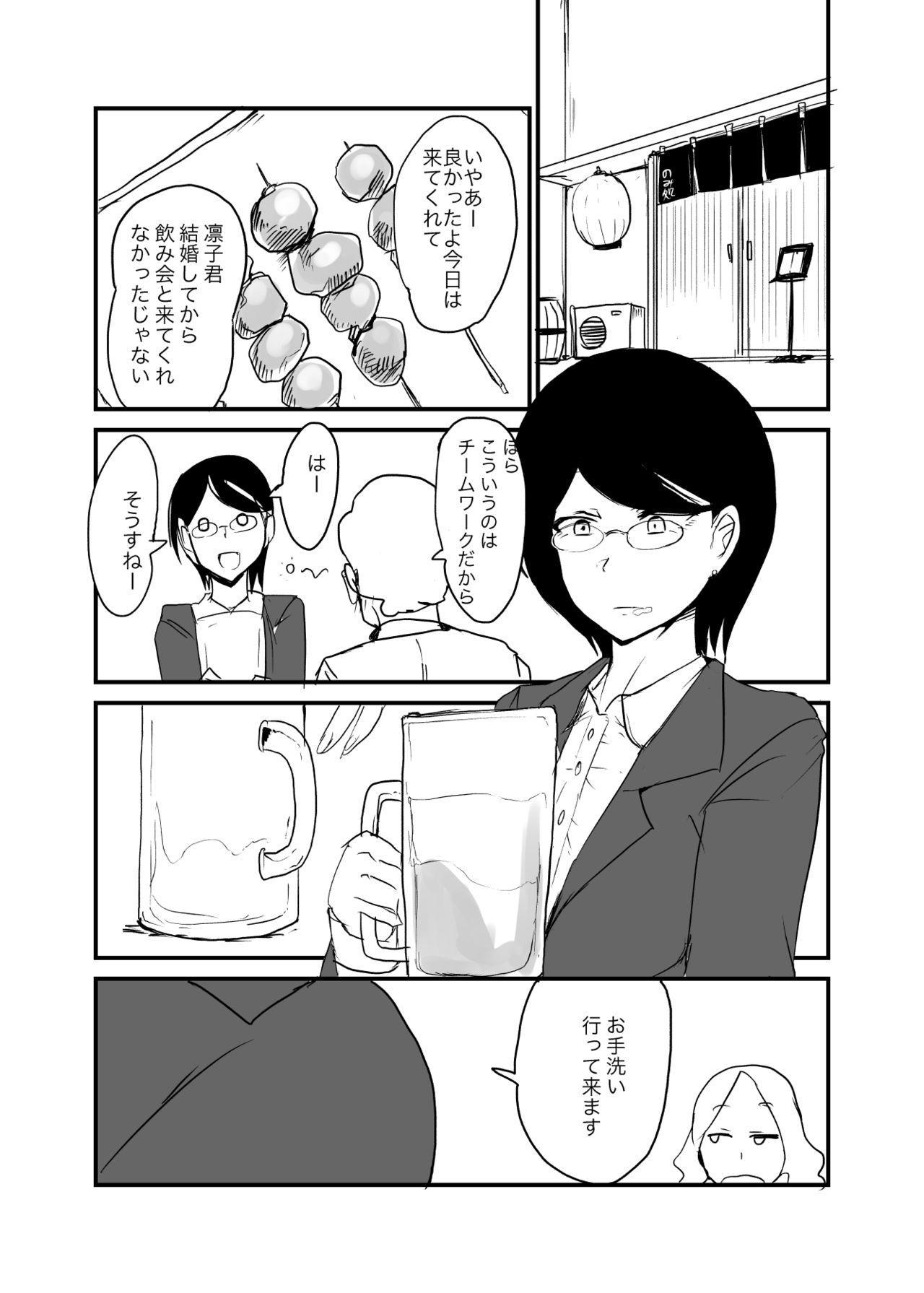 Danjo Gyakuten Ninkatsu 2 1