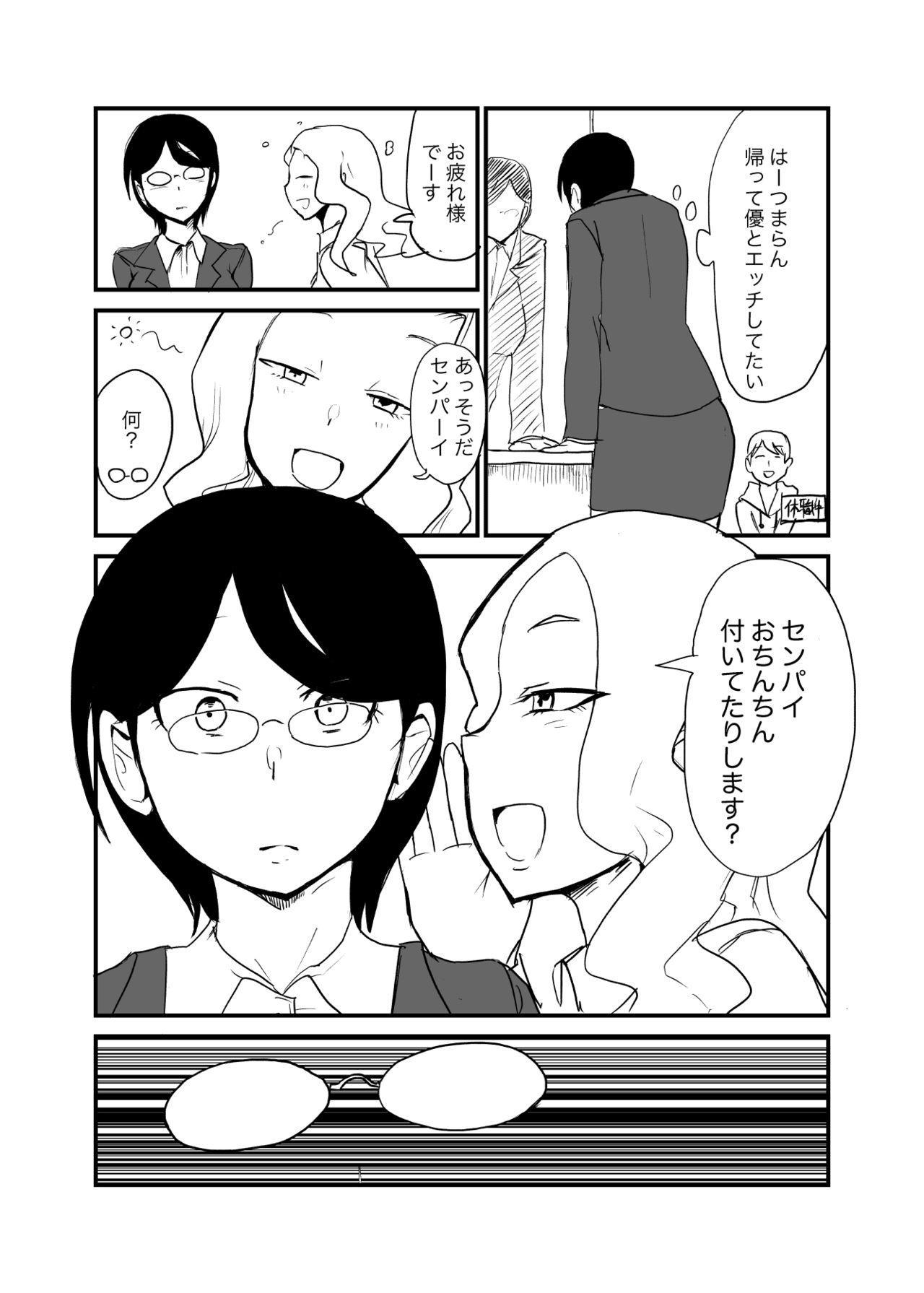 Danjo Gyakuten Ninkatsu 2 2