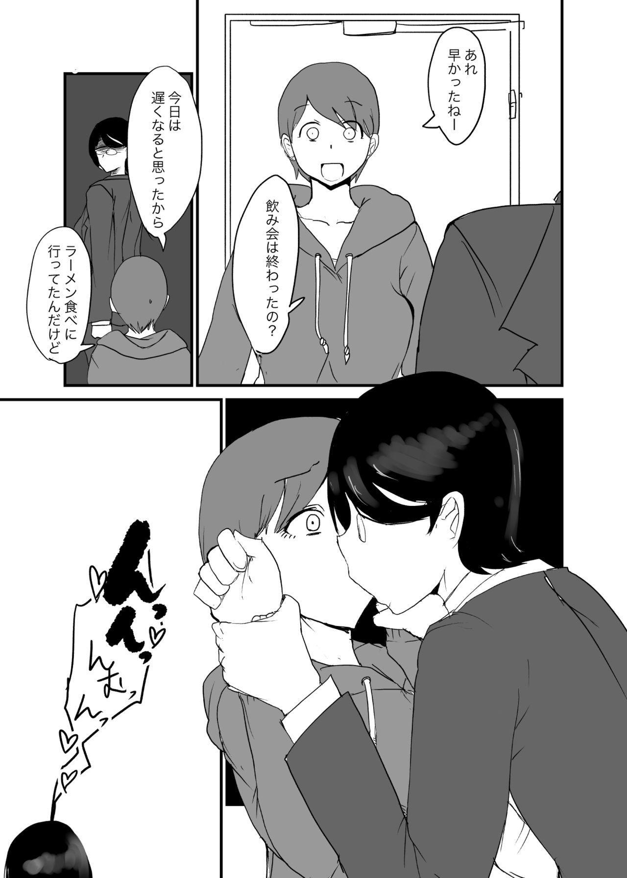 Danjo Gyakuten Ninkatsu 2 7