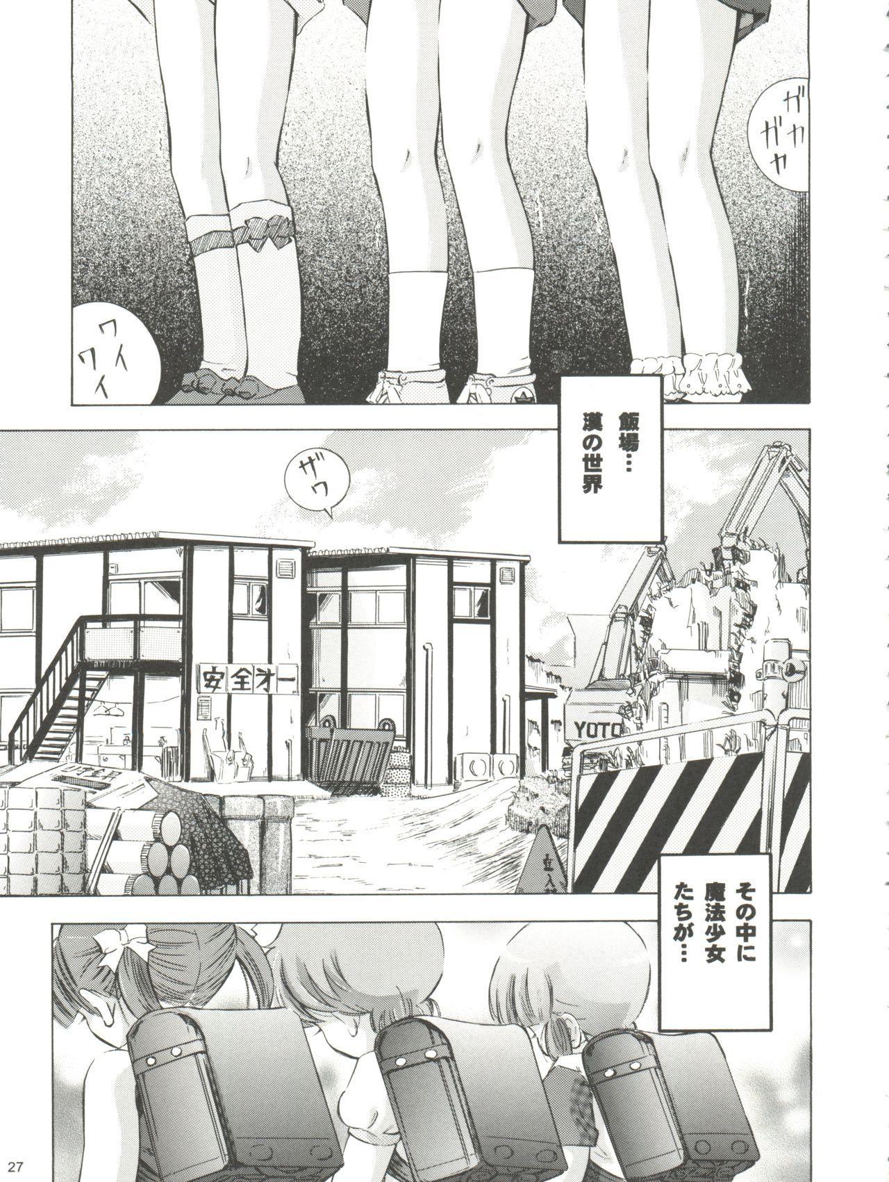 Mahou Kyuushiki 15 26