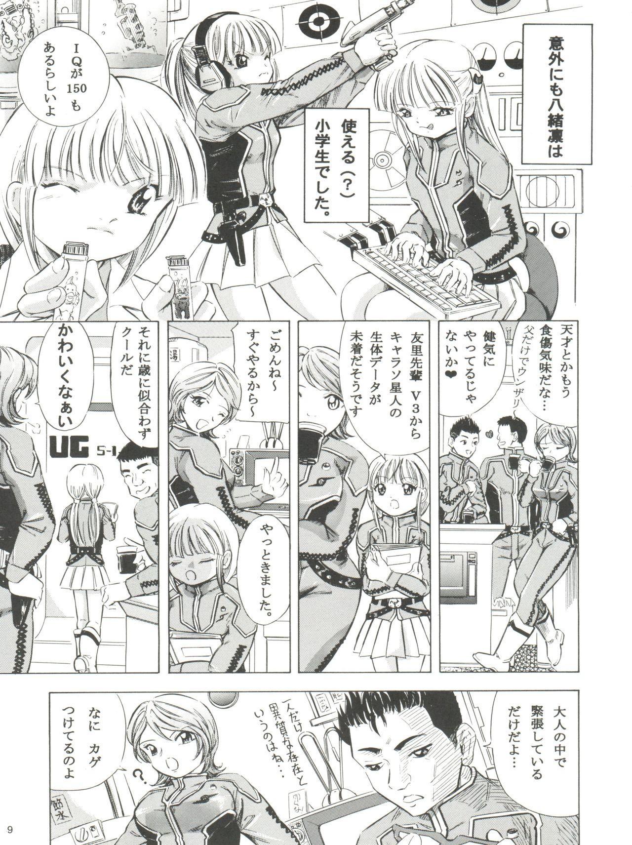 Mahou Kyuushiki 15 8