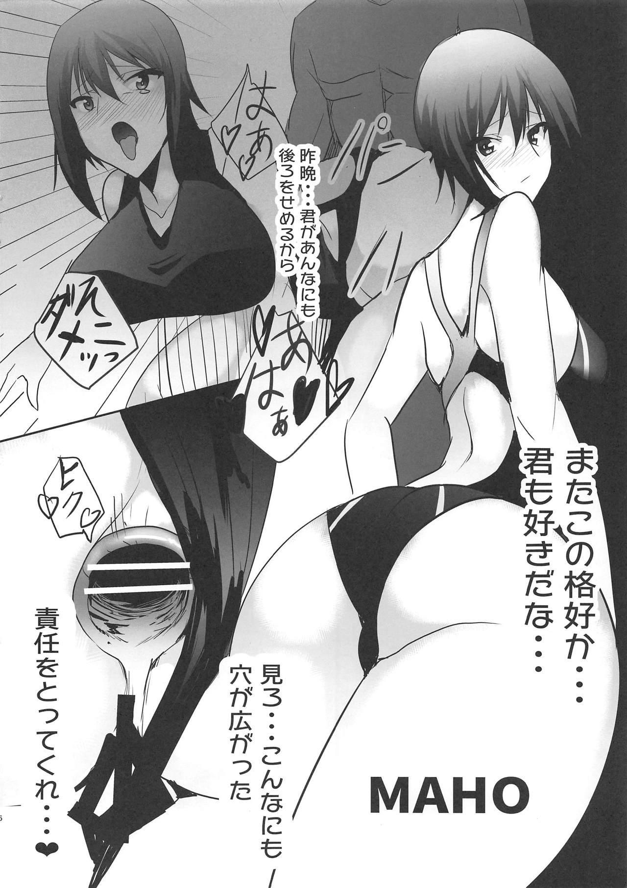 Sensha Otome no Kyouei Mizugi 4