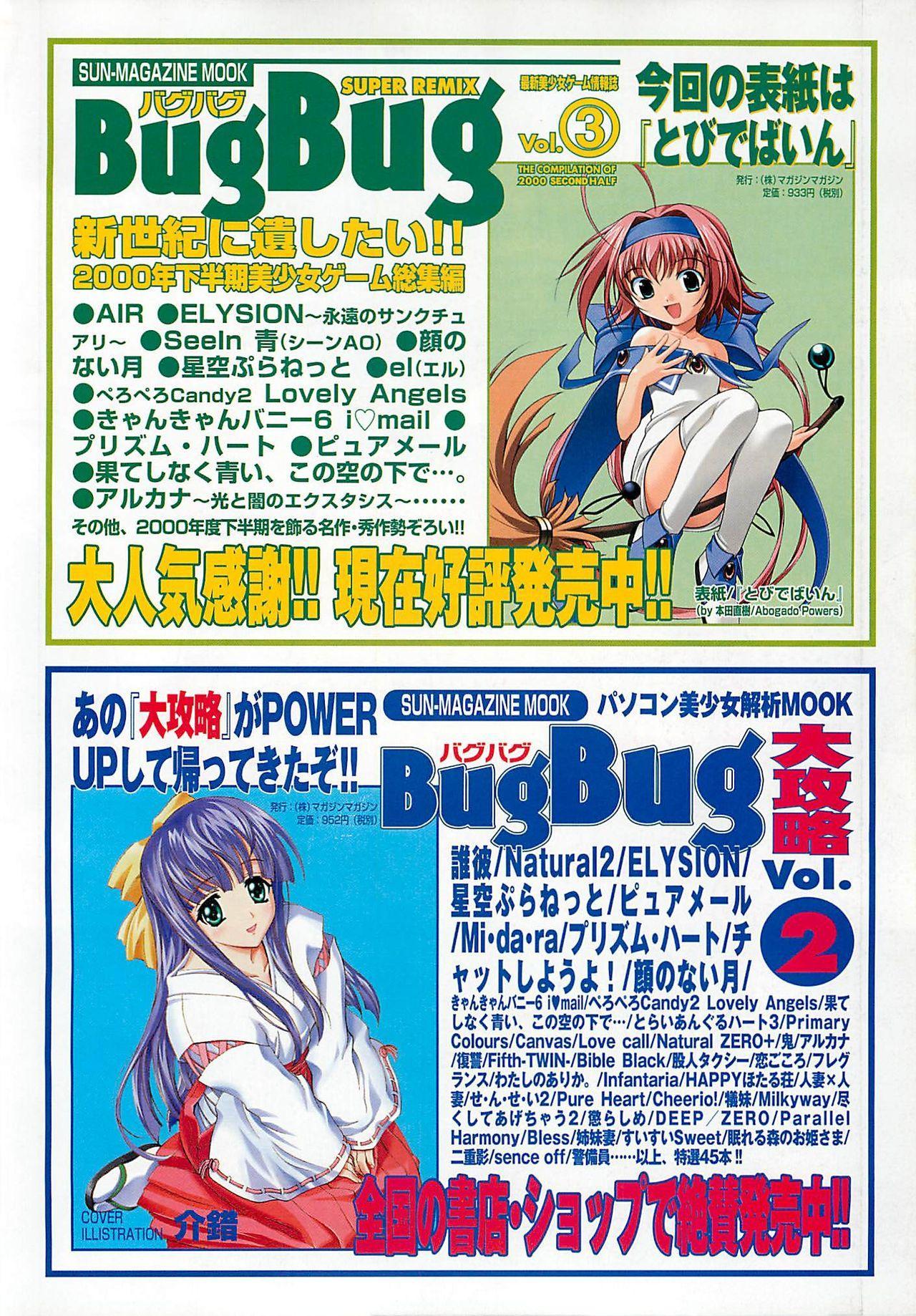 BugBug 2001-10 110