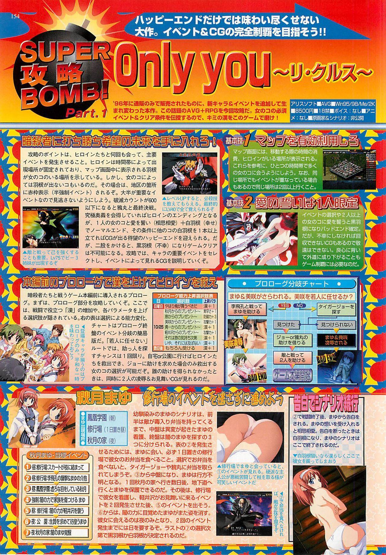 BugBug 2001-10 153
