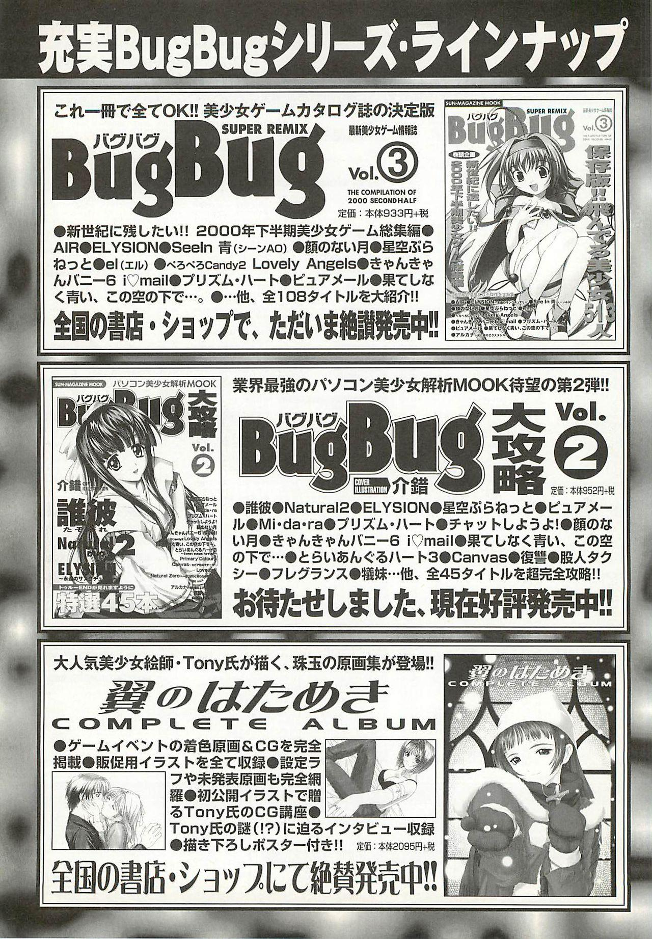 BugBug 2001-10 255