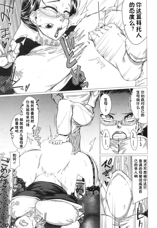 Hahaoya o Dildo to Saikon Sasete Mita. 14