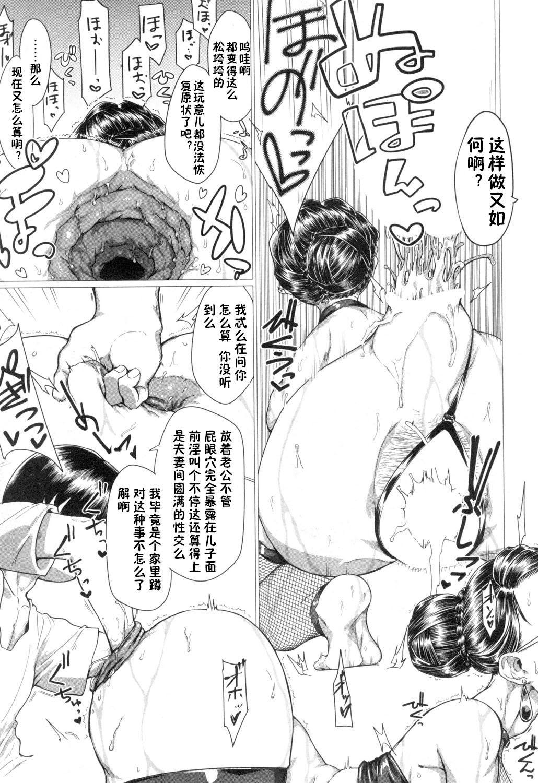 Hahaoya o Dildo to Saikon Sasete Mita. 20