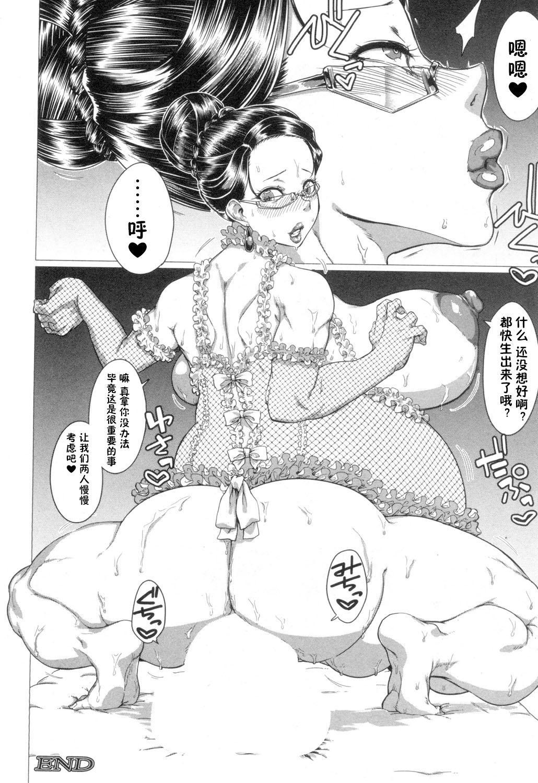 Hahaoya o Dildo to Saikon Sasete Mita. 25