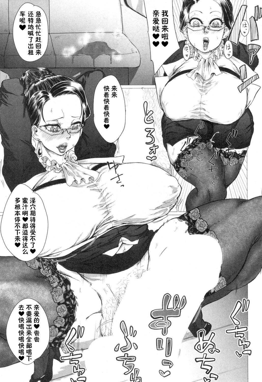 Hahaoya o Dildo to Saikon Sasete Mita. 8