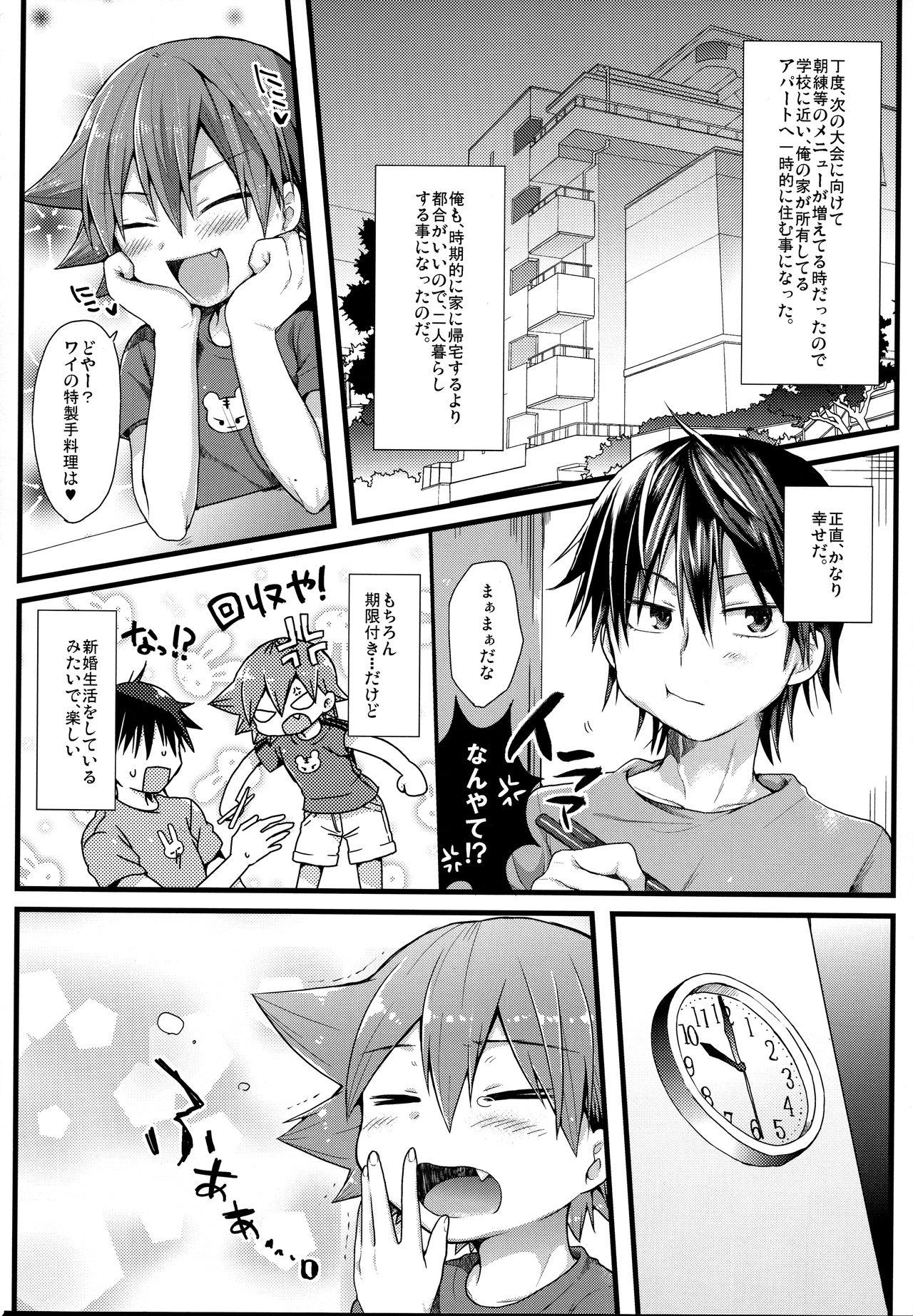 Genkai Dousei Seikatsu 9