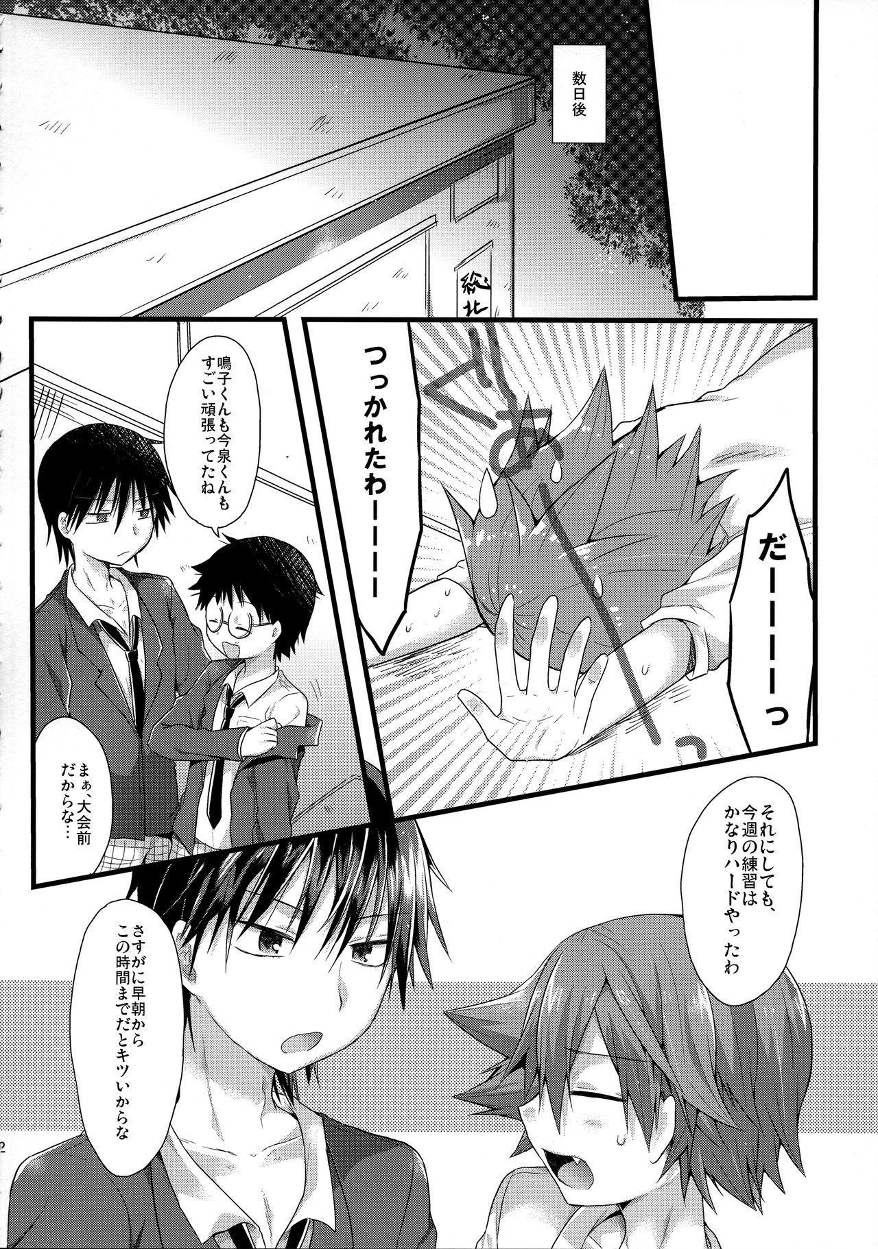Genkai Dousei Seikatsu 13
