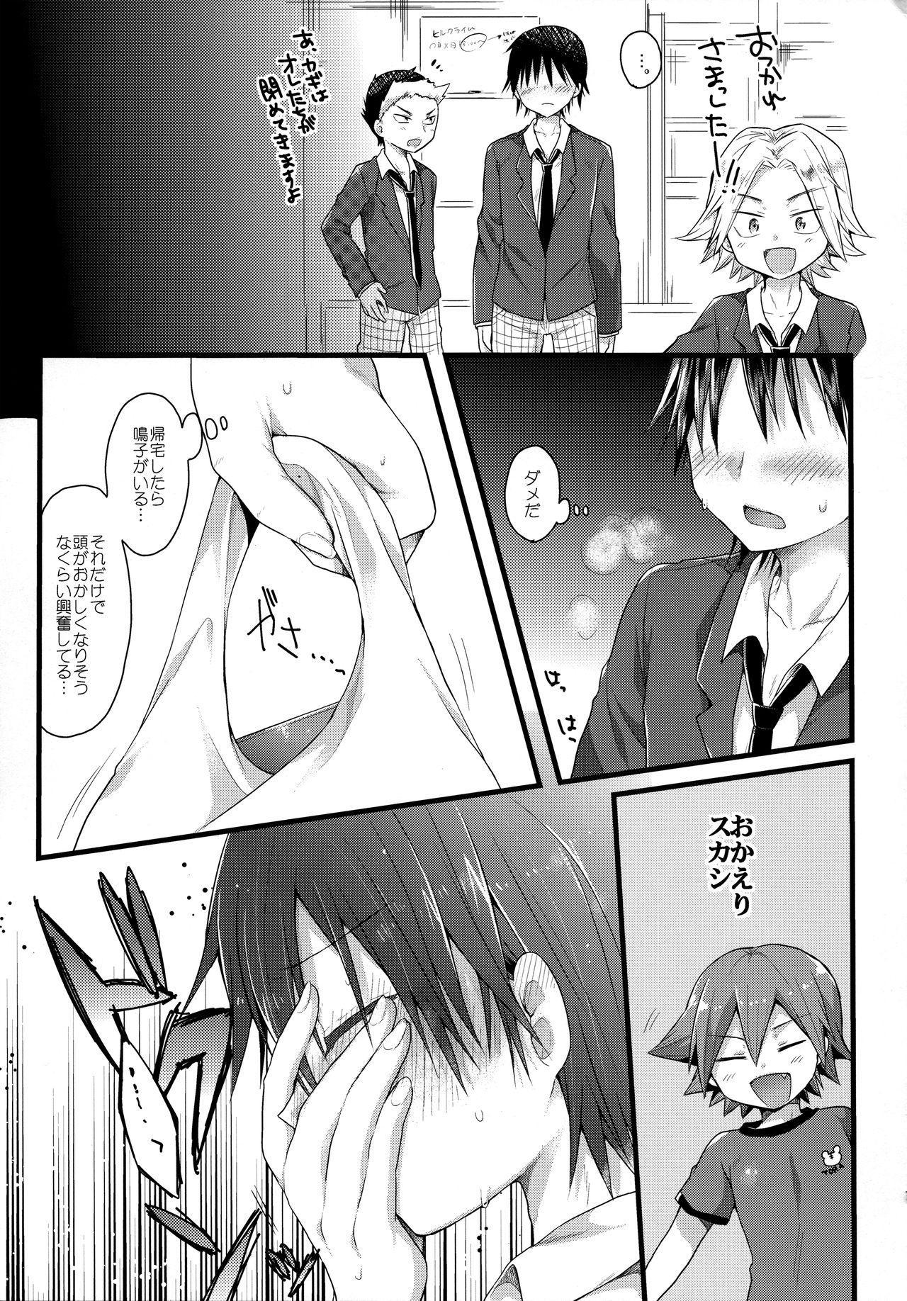 Genkai Dousei Seikatsu 16