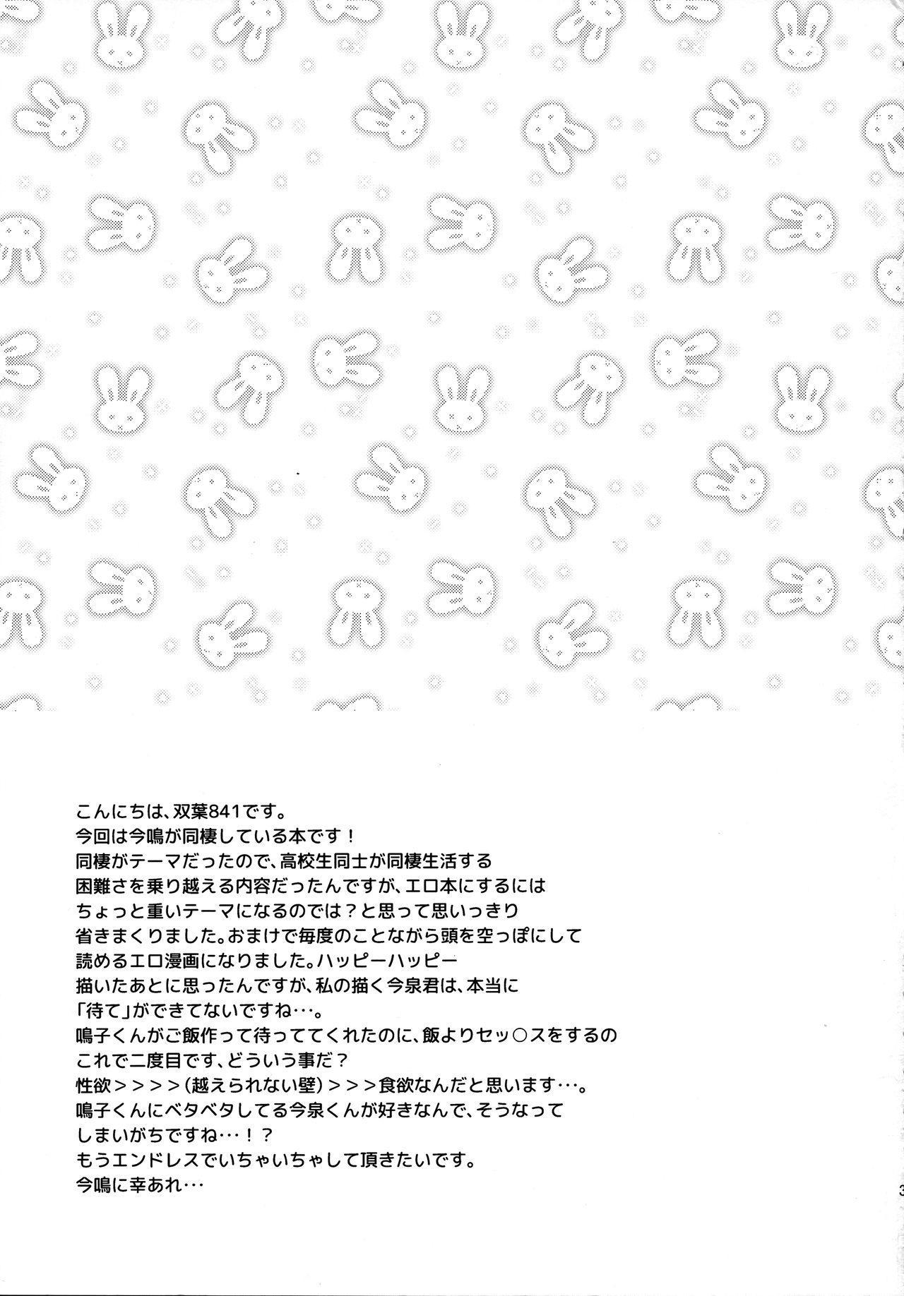 Genkai Dousei Seikatsu 32