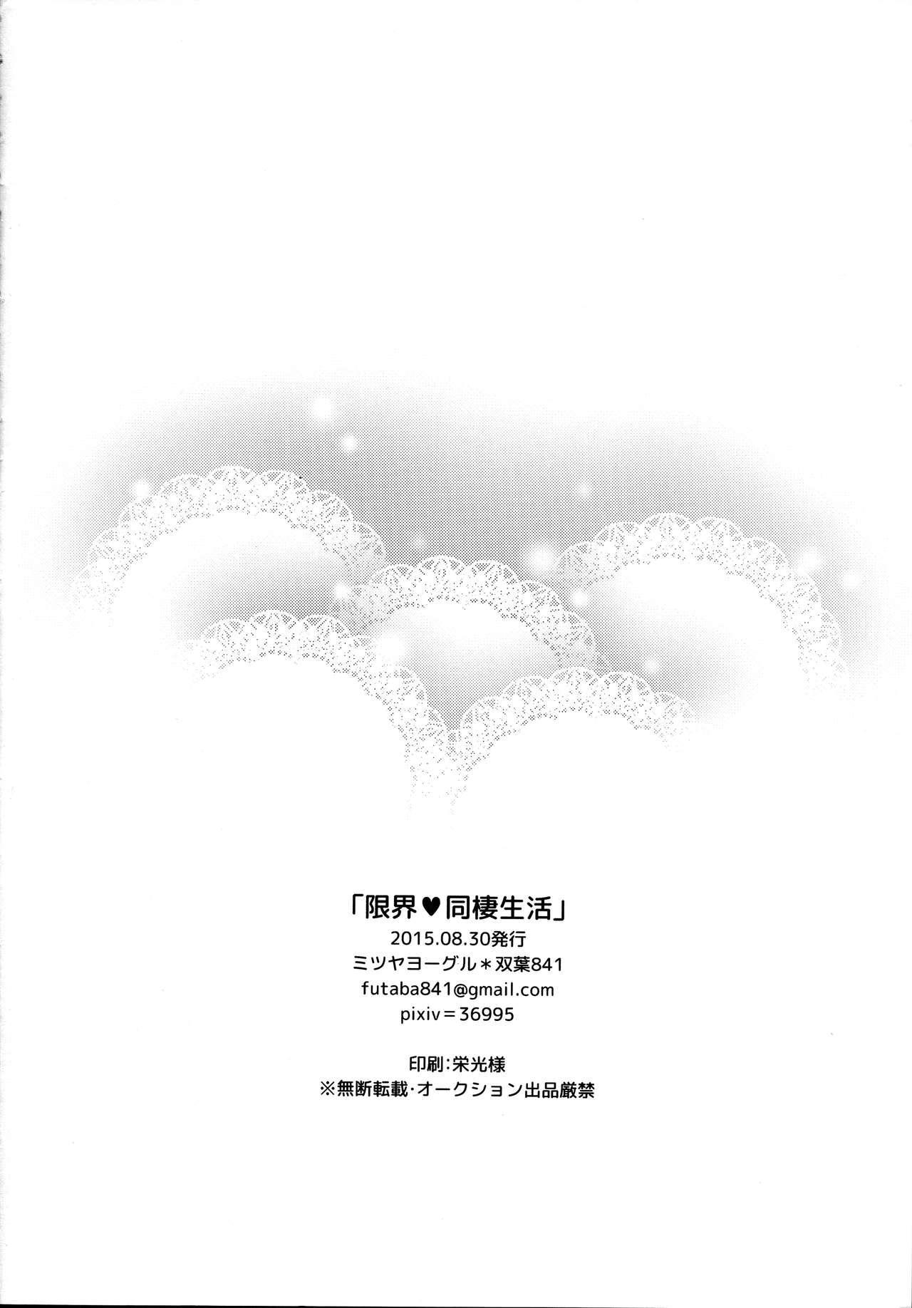 Genkai Dousei Seikatsu 33
