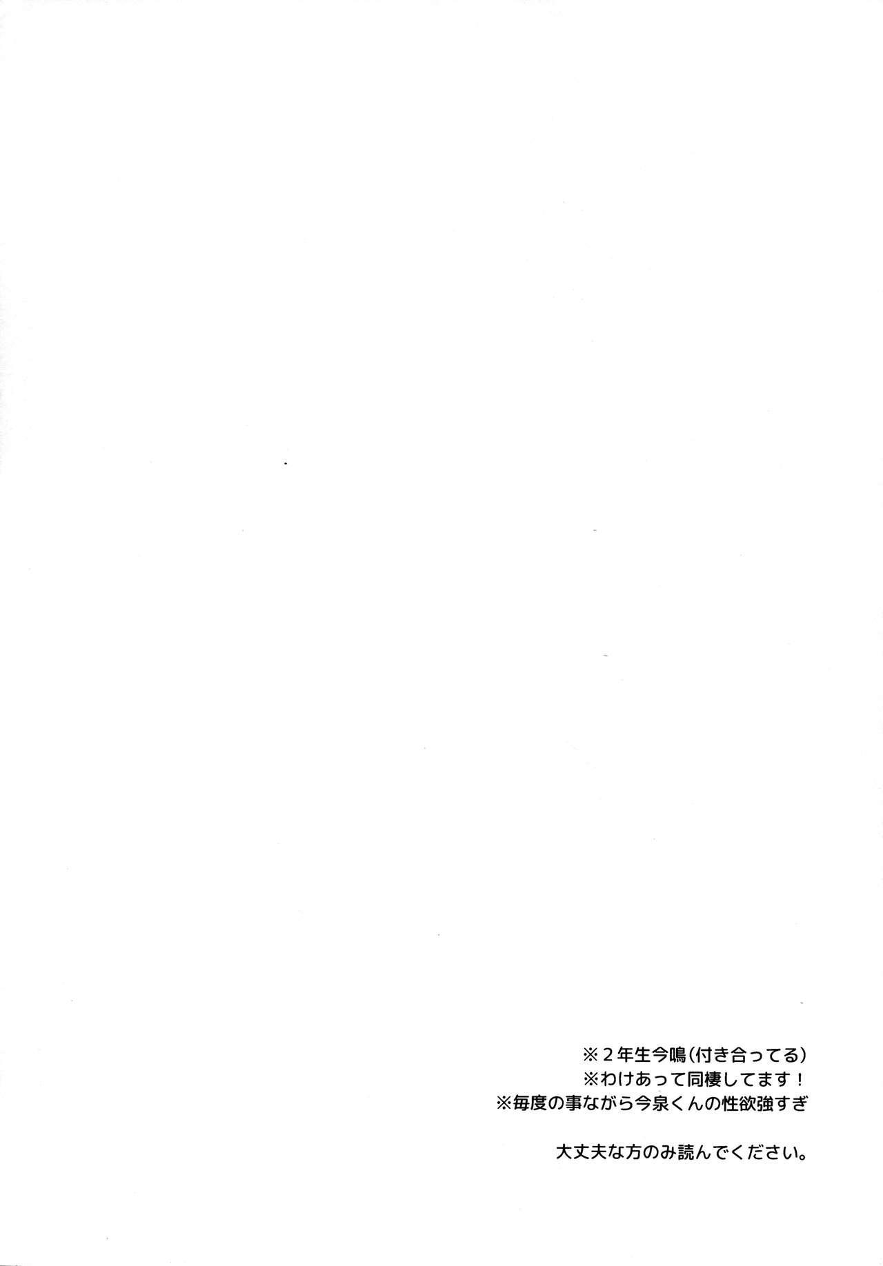 Genkai Dousei Seikatsu 7