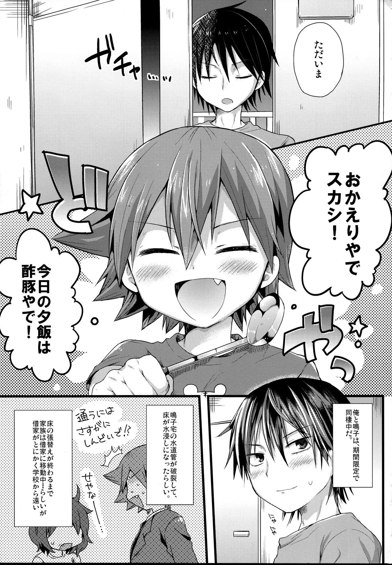 Genkai Dousei Seikatsu 8