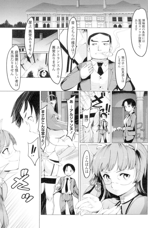 Netorare x Kazoku Keikaku 100