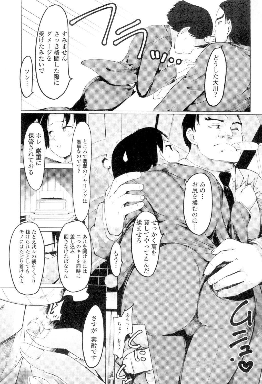 Netorare x Kazoku Keikaku 102