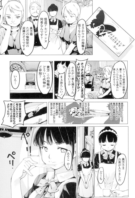 Netorare x Kazoku Keikaku 114