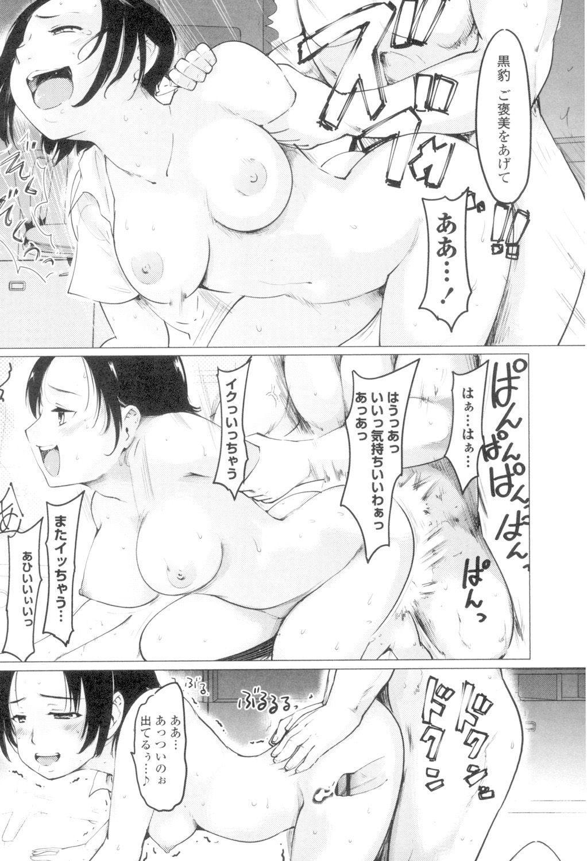 Netorare x Kazoku Keikaku 117