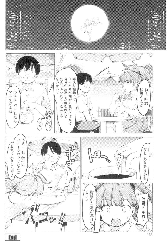 Netorare x Kazoku Keikaku 133
