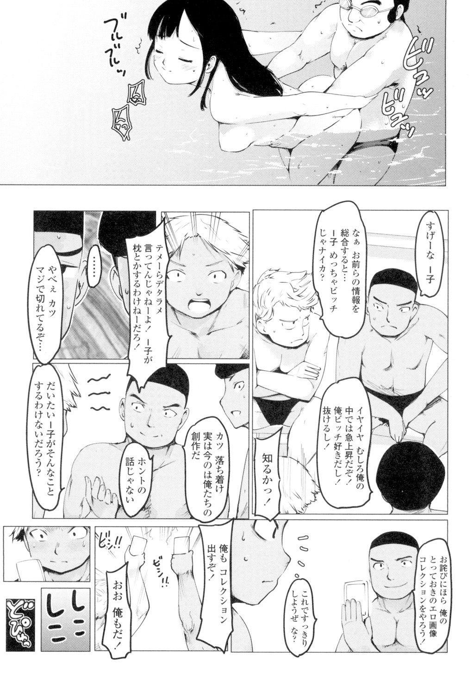 Netorare x Kazoku Keikaku 152