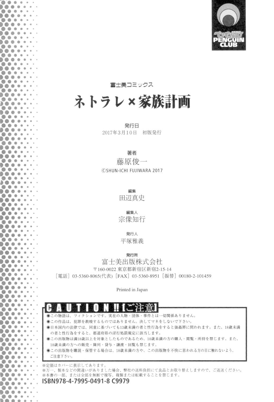 Netorare x Kazoku Keikaku 195