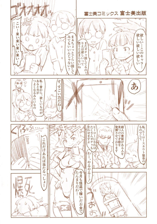 Netorare x Kazoku Keikaku 196