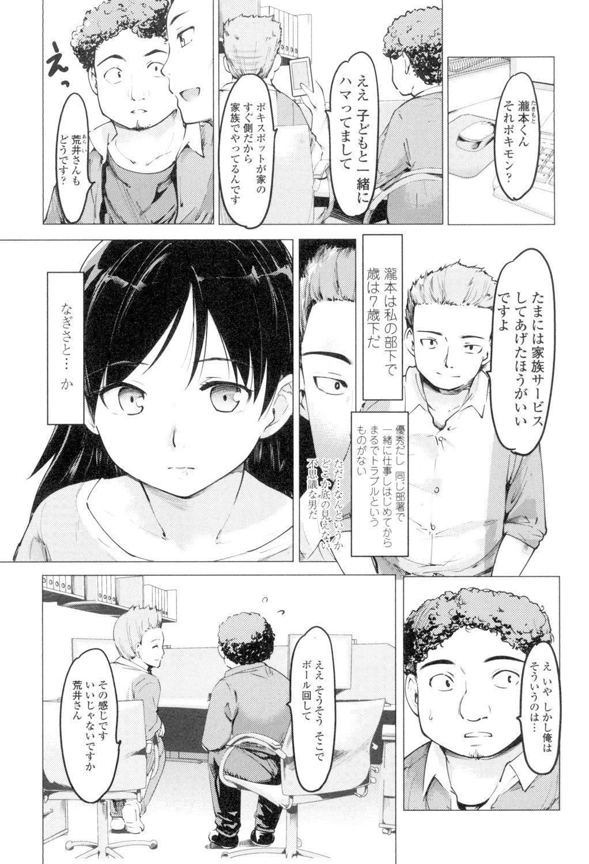 Netorare x Kazoku Keikaku 30