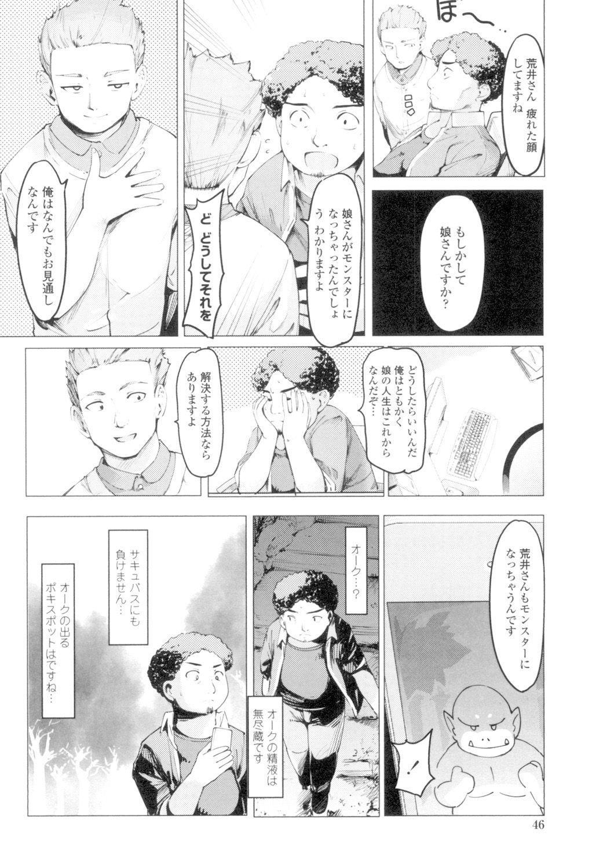 Netorare x Kazoku Keikaku 43