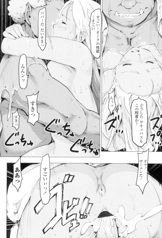 Netorare x Kazoku Keikaku 47