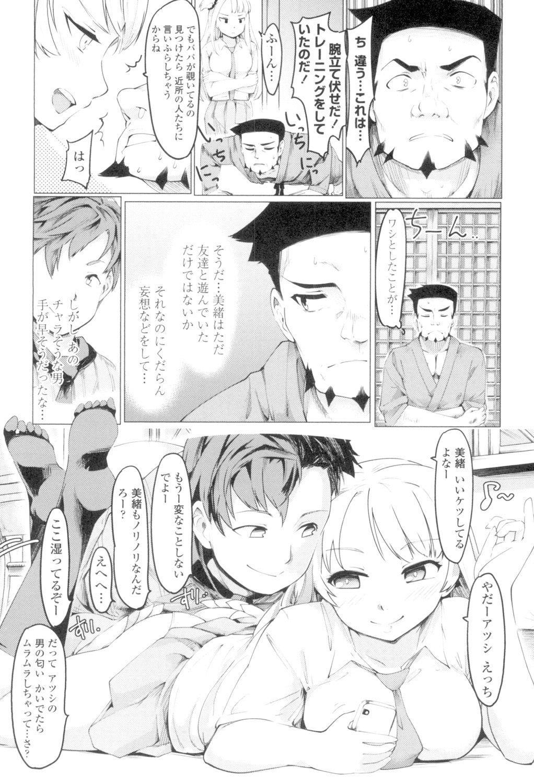 Netorare x Kazoku Keikaku 77