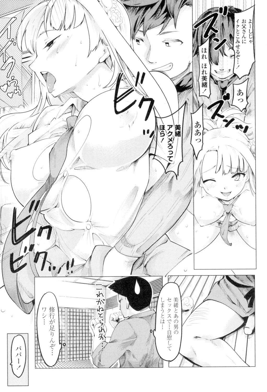 Netorare x Kazoku Keikaku 80