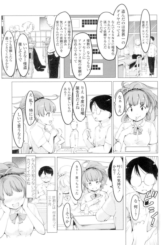 Netorare x Kazoku Keikaku 94