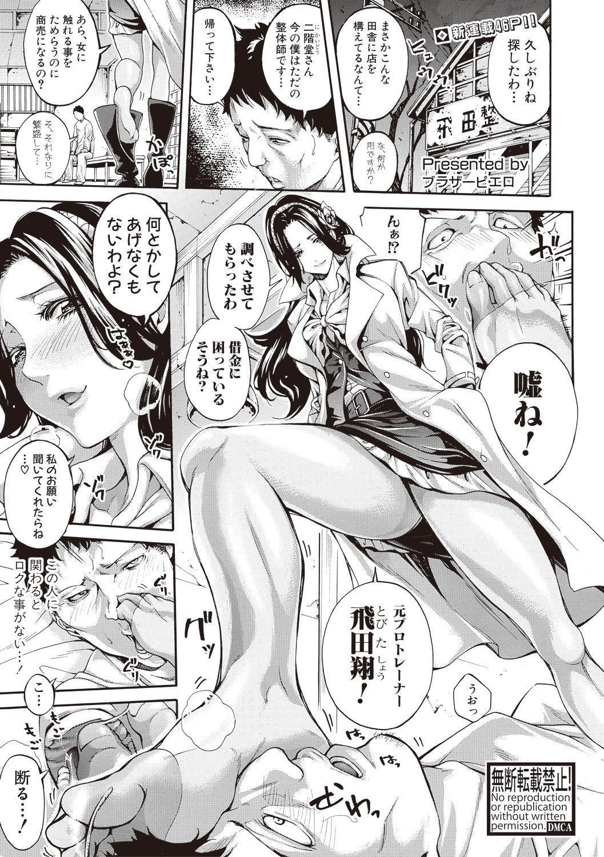 [Brother Pierrot] Asekkaki no Tenshi-tachi Ch. 1-8 [Digital] 0