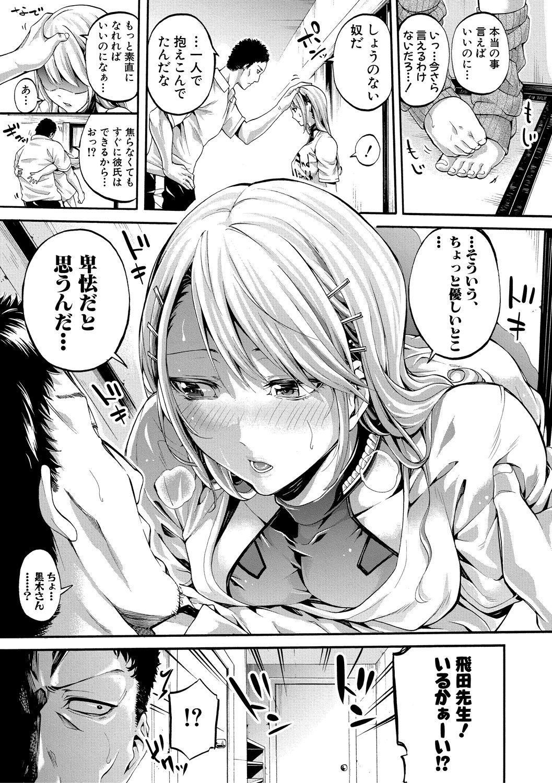 [Brother Pierrot] Asekkaki no Tenshi-tachi Ch. 1-8 [Digital] 104