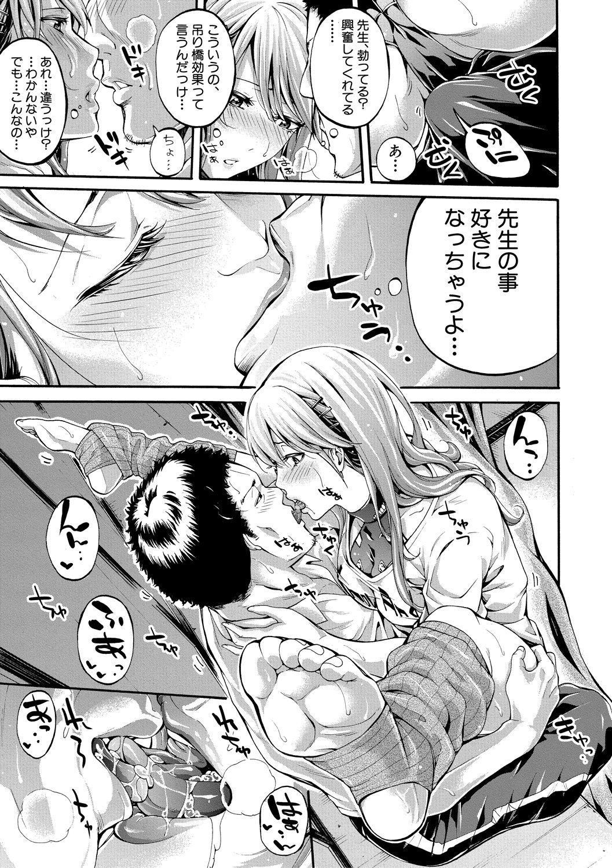 [Brother Pierrot] Asekkaki no Tenshi-tachi Ch. 1-8 [Digital] 106