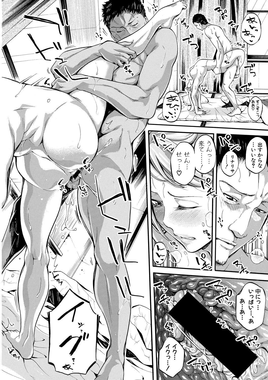 [Brother Pierrot] Asekkaki no Tenshi-tachi Ch. 1-8 [Digital] 115