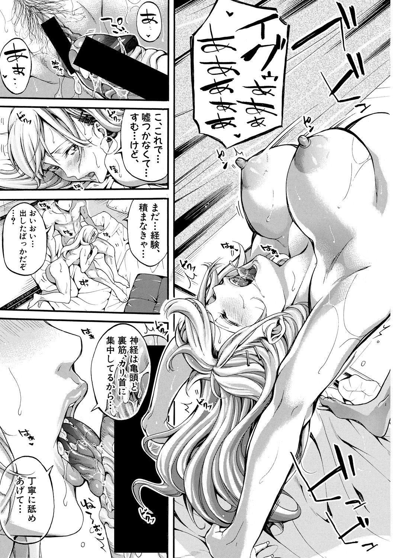 [Brother Pierrot] Asekkaki no Tenshi-tachi Ch. 1-8 [Digital] 116