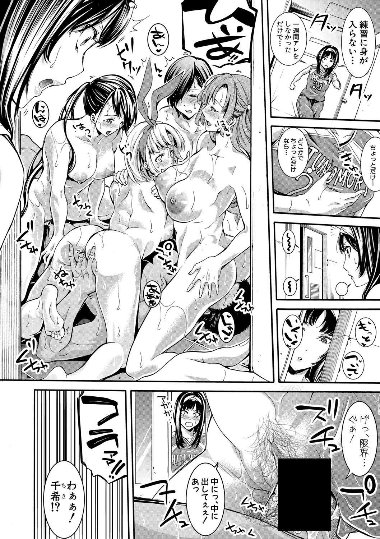 [Brother Pierrot] Asekkaki no Tenshi-tachi Ch. 1-8 [Digital] 119