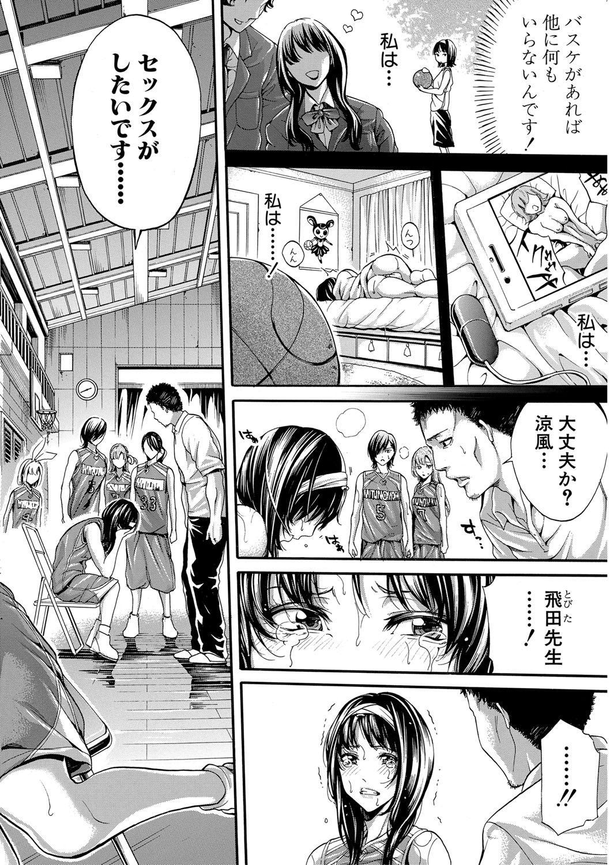 [Brother Pierrot] Asekkaki no Tenshi-tachi Ch. 1-8 [Digital] 125