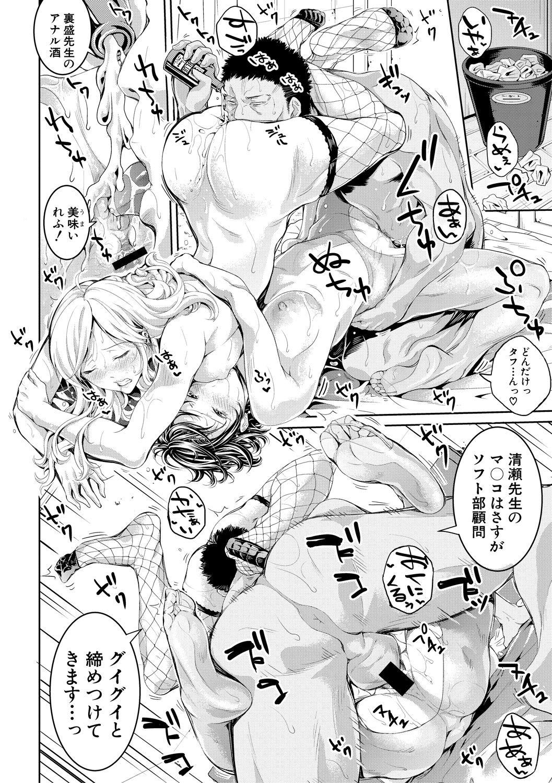 [Brother Pierrot] Asekkaki no Tenshi-tachi Ch. 1-8 [Digital] 153