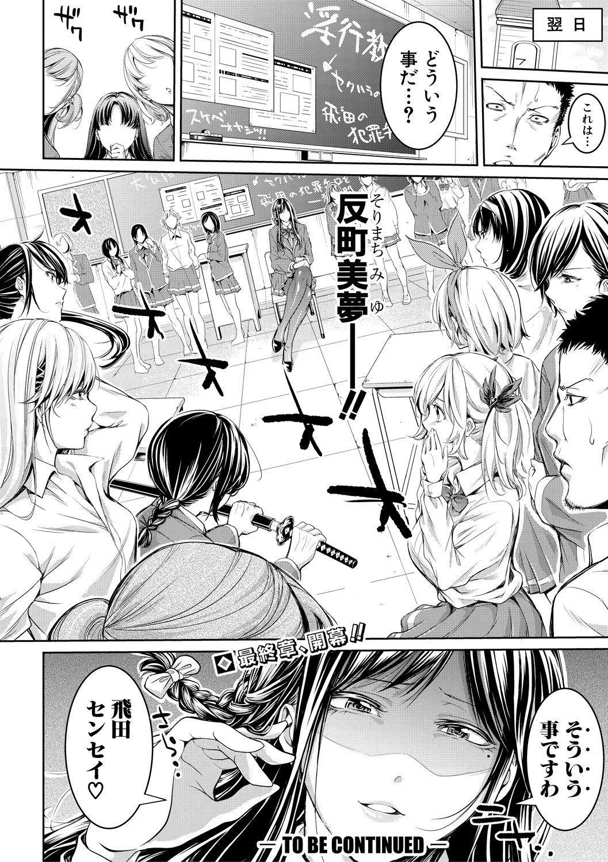 [Brother Pierrot] Asekkaki no Tenshi-tachi Ch. 1-8 [Digital] 157