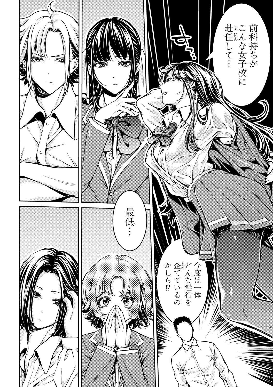 [Brother Pierrot] Asekkaki no Tenshi-tachi Ch. 1-8 [Digital] 159